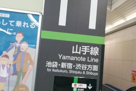 platform 11 nippori station
