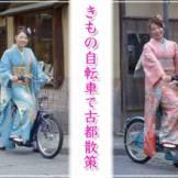 kimono-bike