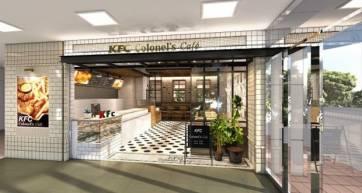 kfc-colonels-cafe-coffee-shop-japan-kobe-2