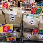 Tokyo Winter Sales: 2014-2015 Roundup