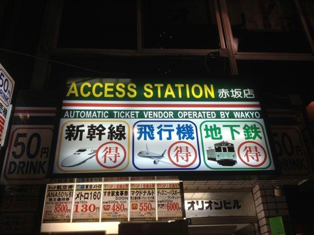 Discount ticket machine in central Tokyo, Japan