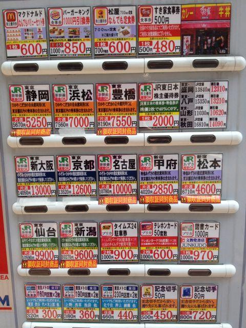 Discount ticket deals from a ticket vending machine in Tokyo, Japan