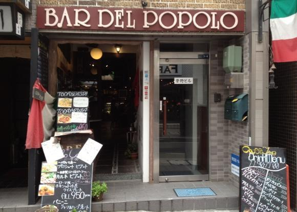 Bar del Popolo, Akasaka, Tokyo