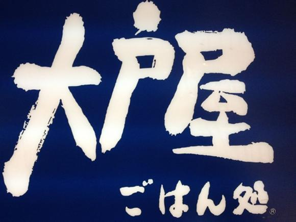 Ootoya sign
