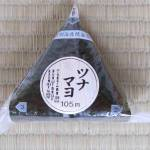 Tuna Mayo Onigiri Package