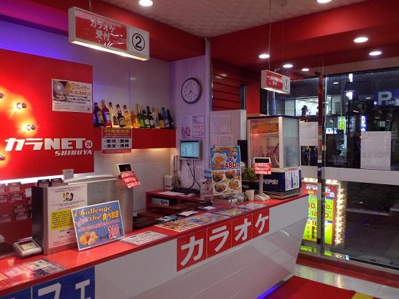 Moving In At Internet Cafes? KaraNet24, Shibuya