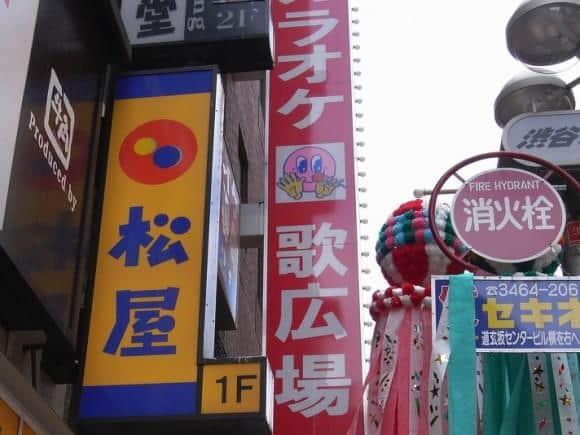 Uta Hiroba Karaoke | Tokyo Cheapo