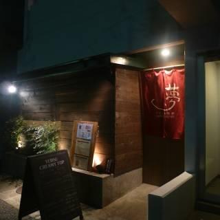 Yume Restaurant--A Calm Haven