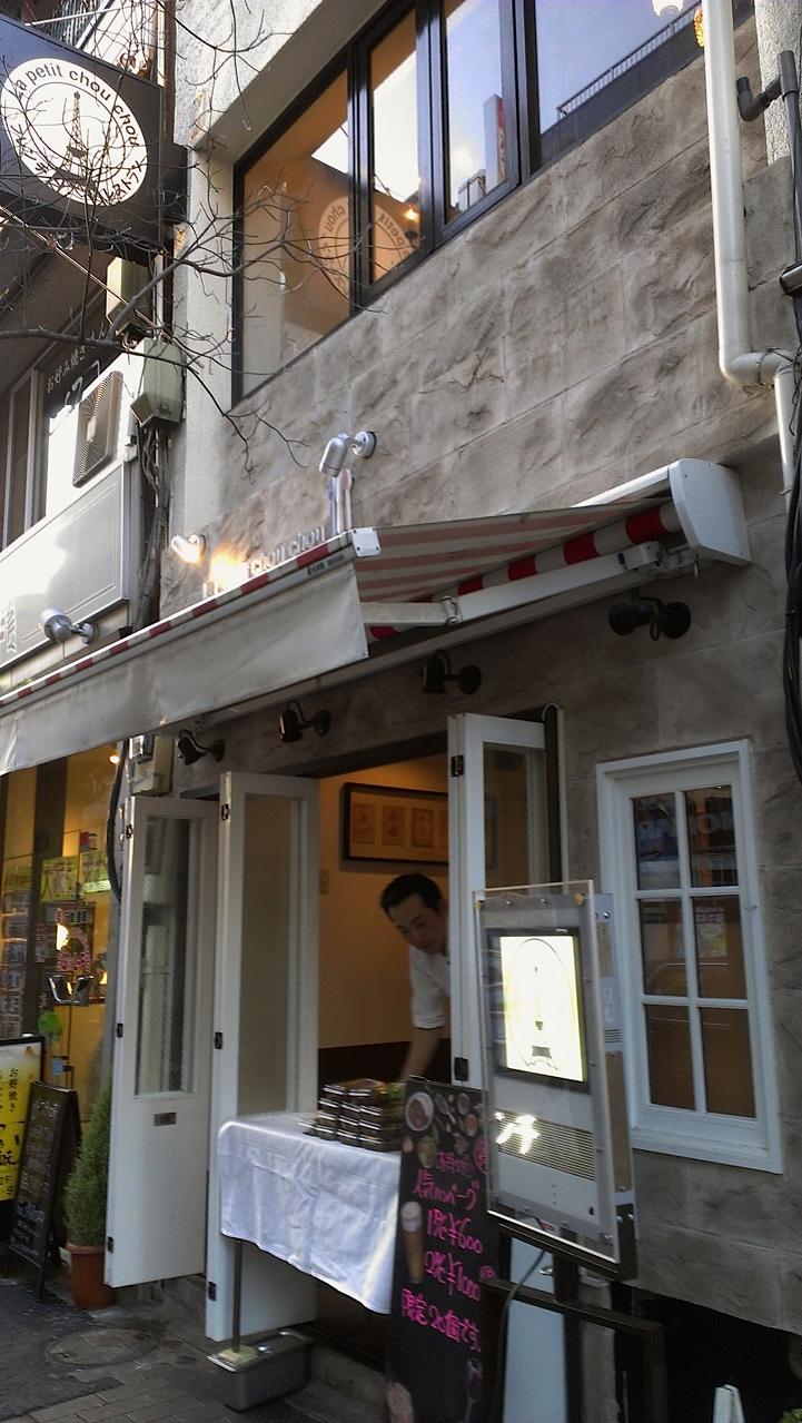 Le Petit Chou Chou, the Cute Bistro in Hiroo