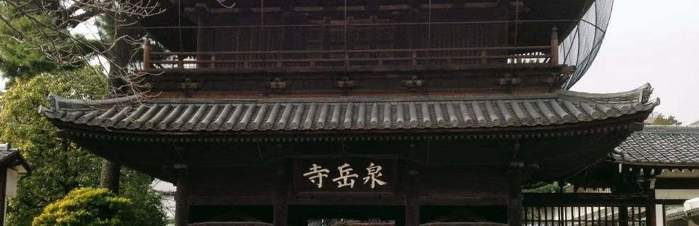 Sengakuji - Final Resting Place of the 47 Ronin
