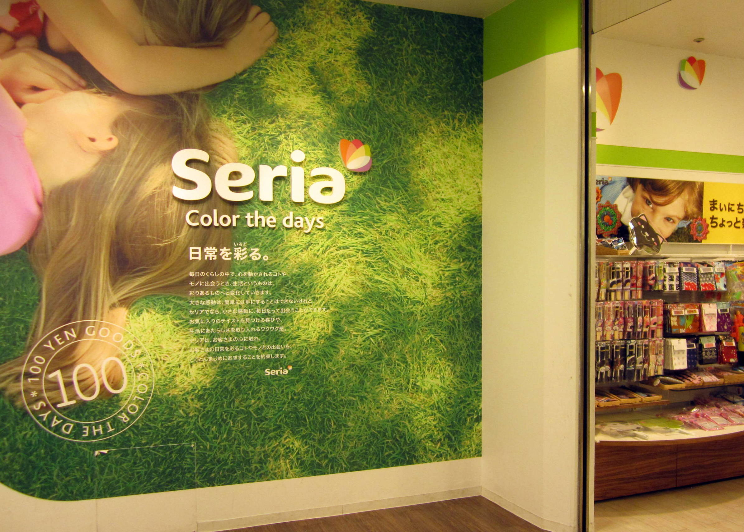 Seria: the Classiest 100 yen Shop in Tokyo