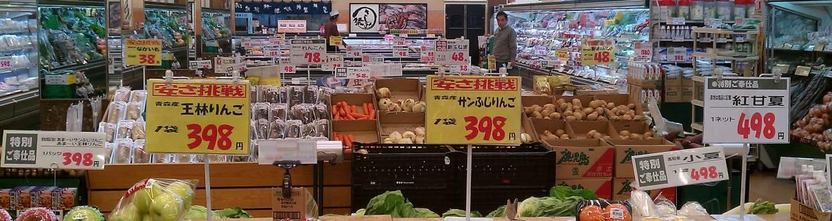 Cheapo Basics - Cheapest Supermarkets in Tokyo