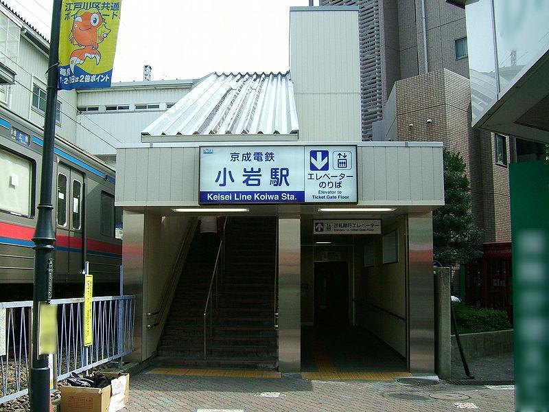 Koiwa Guide
