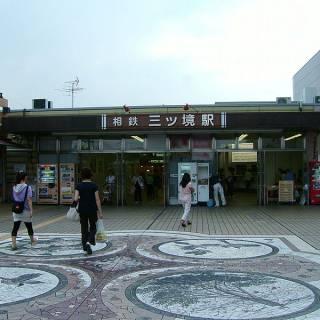 Mitsukyō