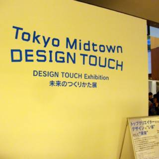 Design Touch 2020