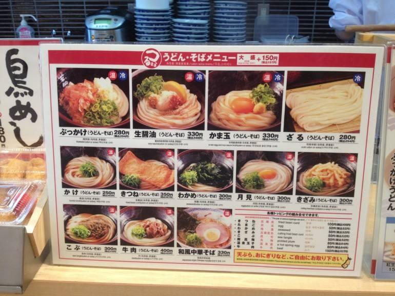 tsurumaru-menu