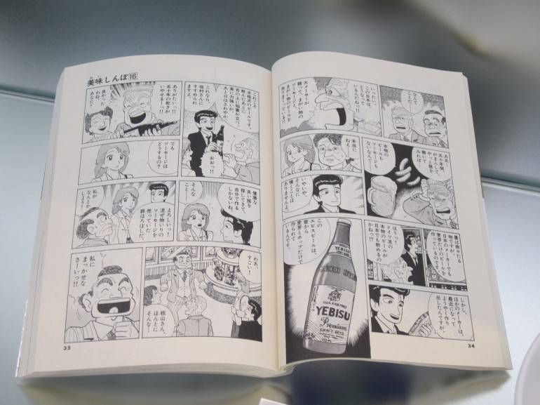 Yebisu Beer in manga comics