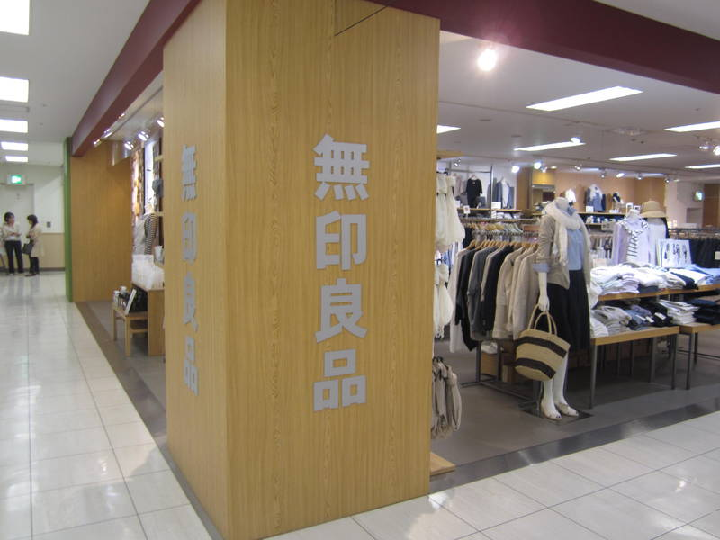 Muji Makeup: The best deal in Tokyo