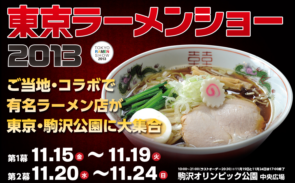 Cheapo Weekend for Nov 16/17: Tokyo Ramen Show, Snow in Yoyogi Park and Pretty Lights
