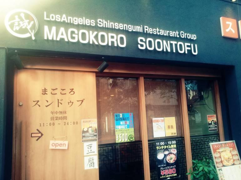 Magokoro Sudobu