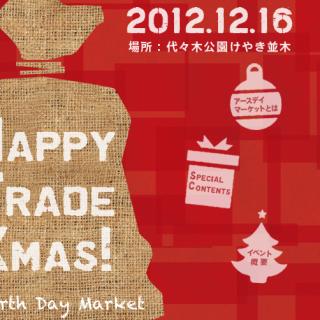 Happy Trade Christmas