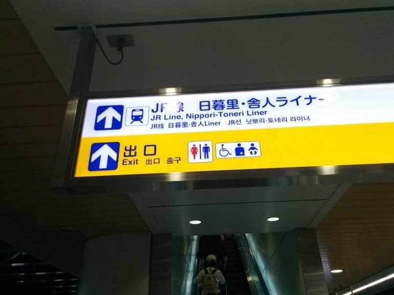 nippori JR station sign