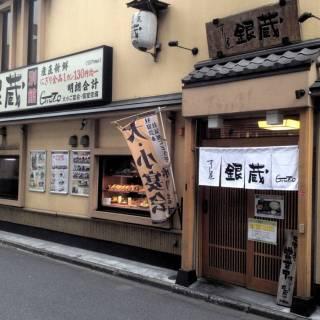 Ginzo Sushi Akihabara Bekkan