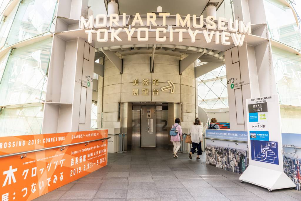 Mori Art Museum Entrance