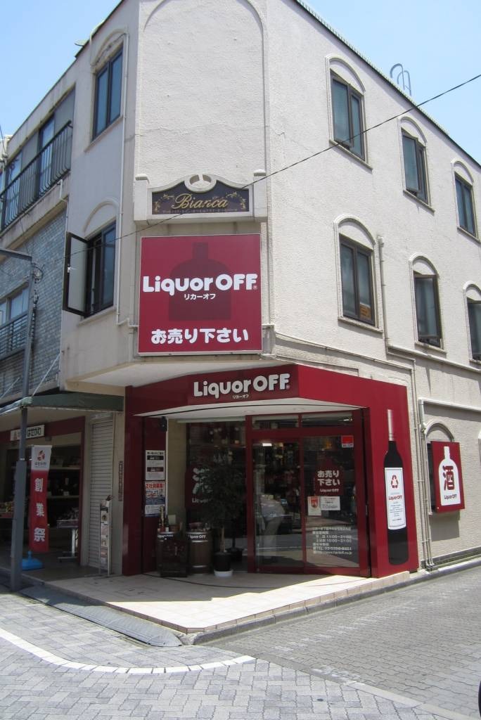 Liquor Off chain store cheap alcohol