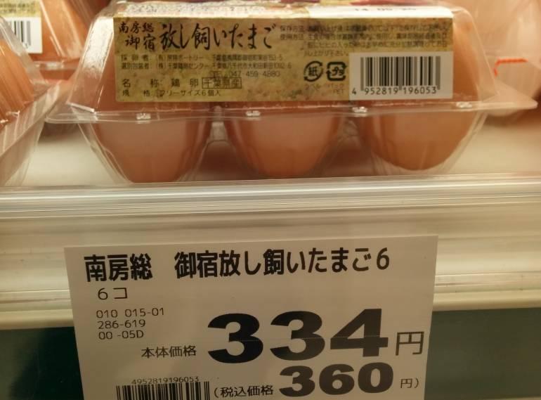 Free range eggs Tokyo