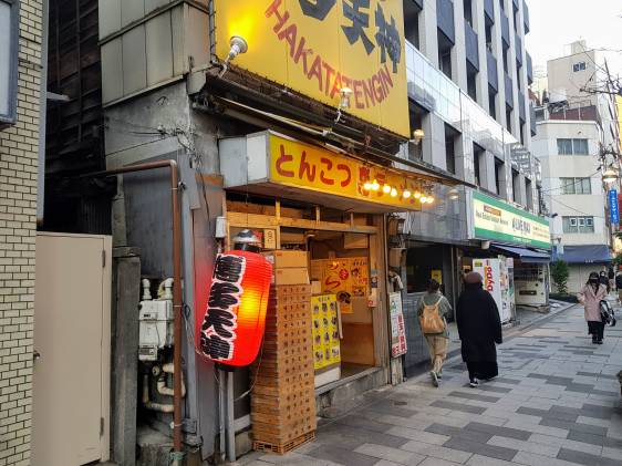 Hakata Tenjin