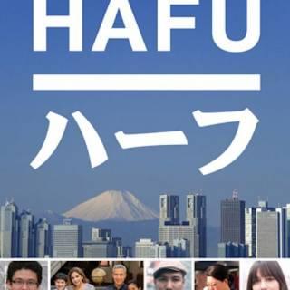 "Documentary ""Hafu"" screening at Aoyama Gakuin University"