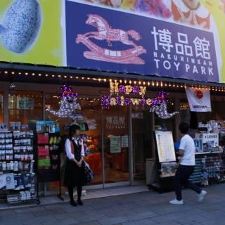 Hakuhinkan Toy Shop