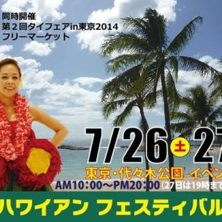 Shibuya Hawaiian Festival