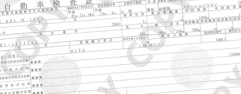 Shaken Certificate Sample