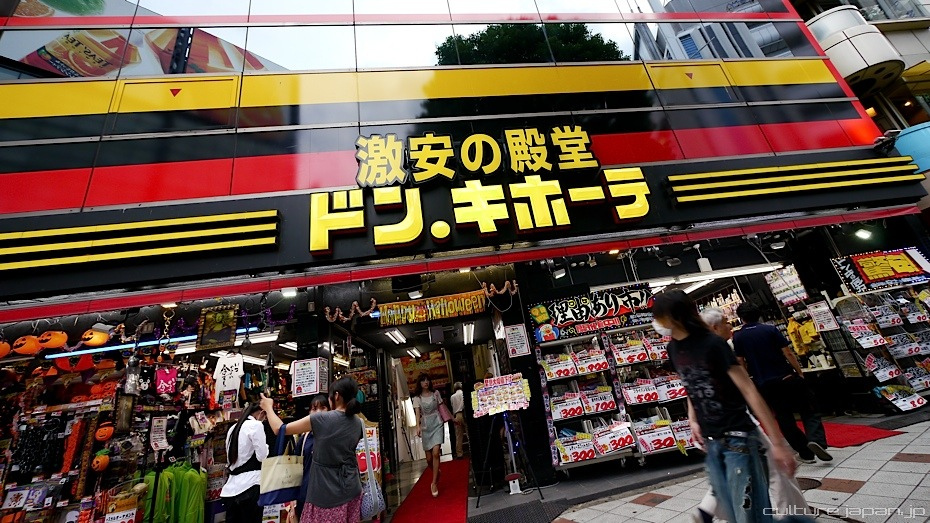 Don Quijote's entrance in Shibuya