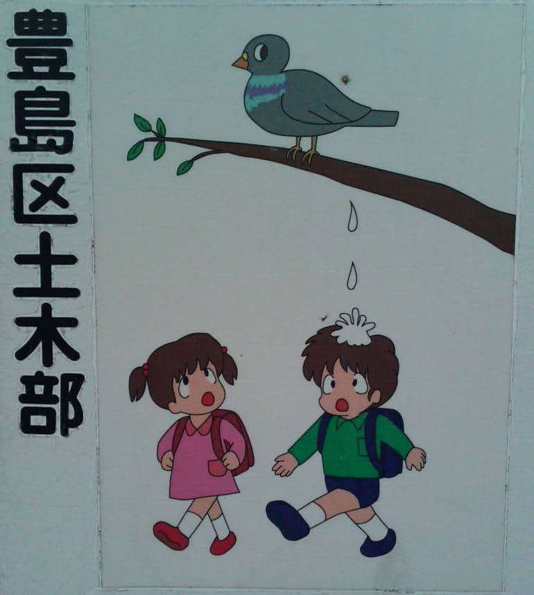 Funny Japanese street signs - birds