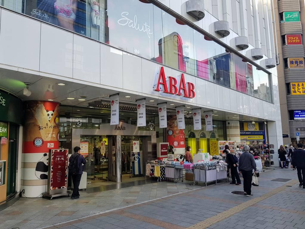 AbAb Entrance