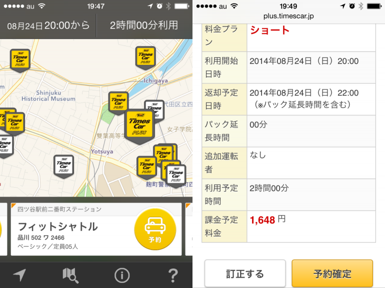 Using the map, you can find nearby cars that fit your search criteria, then book them.