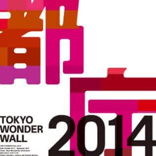 Tokyo Wonder Wall art exhibition
