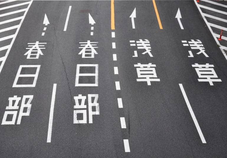 Road signs pic via Shutterstock.