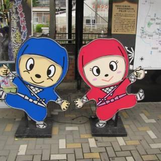 Iga Ueno Ninja Festival in Ueno Park