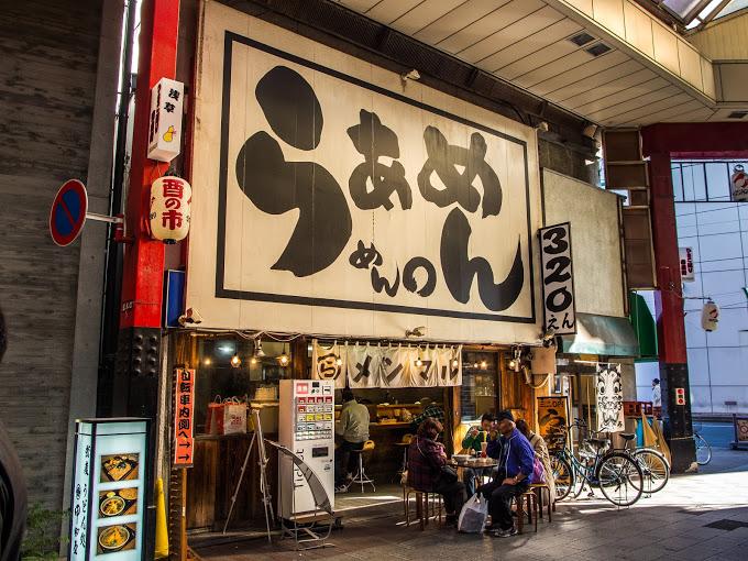 Tokyo's Shitamachi