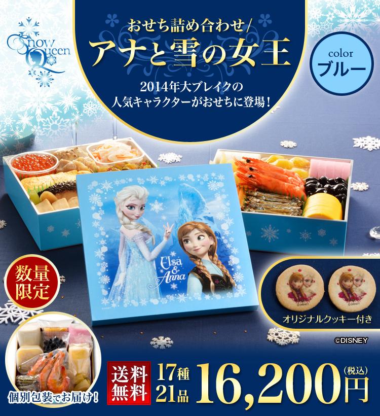 Frozen osechi