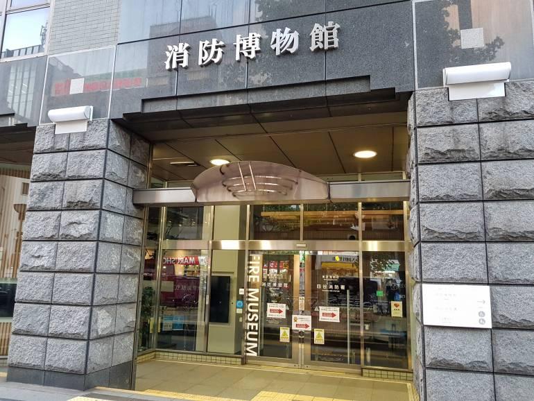 Tokyo Fire Museum