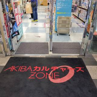 Akiba Cultures Zone