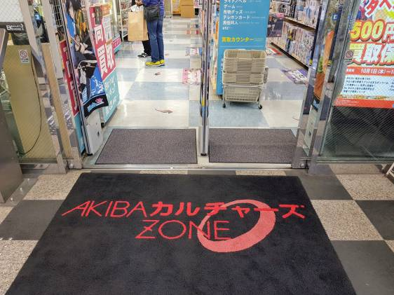 Akihabara Cultures Zone