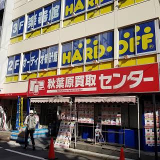 Akihabara Kaitori Center (GENO QCPASS)