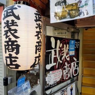 Busou Shoten
