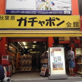 Gatchapon Kaikan
